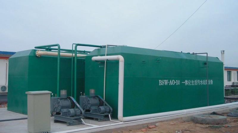 水处理工程——一体化污水处理工程